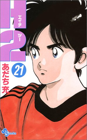 H2 (21) (少年サンデーコミックス)