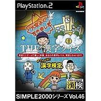 SIMPLE2000シリーズ Vol.46 THE 漢字クイズ ~チャレンジ! 漢字検定~