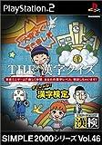 「THE 漢字クイズ」の画像