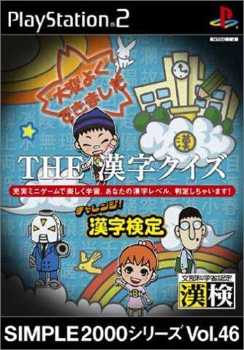 PS2 SIMPLE2000 Vol.46THE 漢字クイズ 〜チャレンジ 漢字検定〜