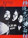 季刊プリンツ21 1997 冬 横尾忠則31面相 (季刊プリンツ21)