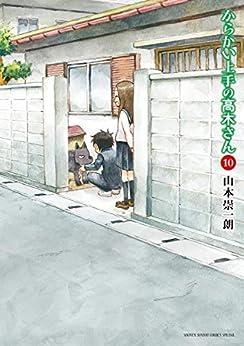 [山本崇一朗]のからかい上手の高木さん(10) (ゲッサン少年サンデーコミックス)