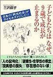 子どもたちはなぜ、9歳で成長が止まるのか―日本の「男性社会」が子供をダメにした!?