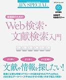 看護師のためのWeb検索・文献検索入門 (JJNスペシャル)