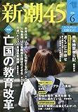 新潮45 2016年 06 月号 [雑誌]
