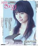 純情きらり―連続テレビ小説 (NHKドラマ・ガイド)