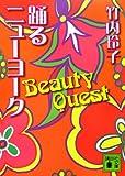 踊るニューヨーク Beauty Quest (講談社文庫)