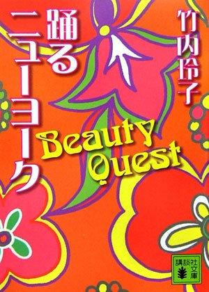 踊るニューヨーク Beauty Quest (講談社文庫)の詳細を見る