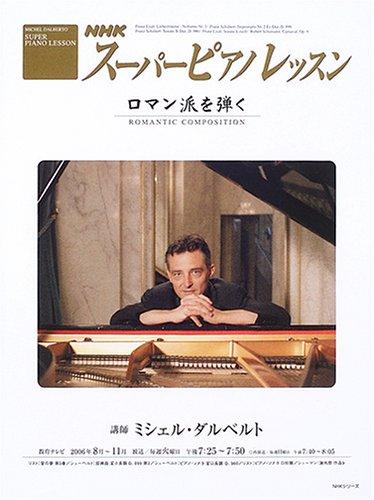 NHKスーパーピアノレッスン―ロマン派を弾く (NHKシリーズ)