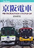 京阪電車 (CAN)