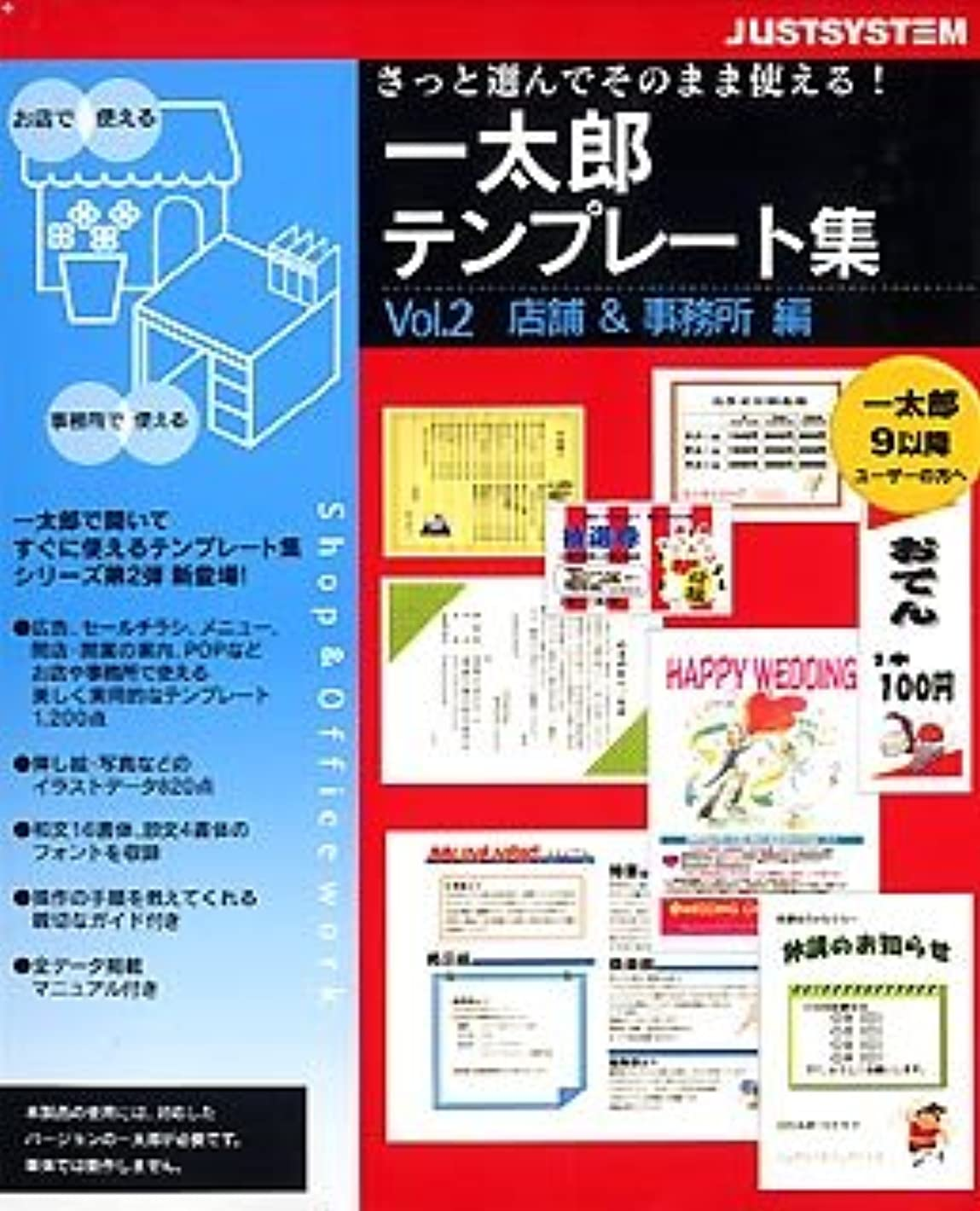 影響力のあるマラソン悩み一太郎テンプレート集 Vol.2 店舗&事務所
