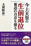今上天皇の「生前退位」報道の真意を探る (OR books) 画像