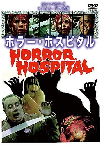 ホラー・ホスピタル [DVD]