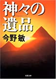 神々の遺品 (双葉文庫)