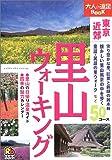 里山ウォーキング 東京近郊 (大人の遠足BOOK)