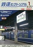 電気車研究会 鉄道ピクトリアル 2016年 01 月号 [雑誌]の画像