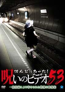 ほんとにあった!呪いのビデオ 53 [DVD]