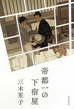小説家と大家の探偵物語〜三木笙子『帝都の下宿屋』