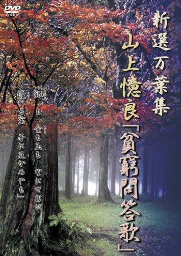 新選万葉集 VOL-7 山上憶良「貧窮問答歌」 [DVD]