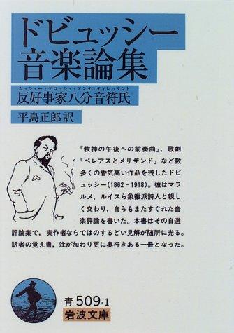 ドビュッシー音楽論集―反好事家八分音符氏 (岩波文庫)の詳細を見る