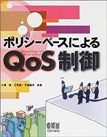 ポリシーベースによるQoS制御