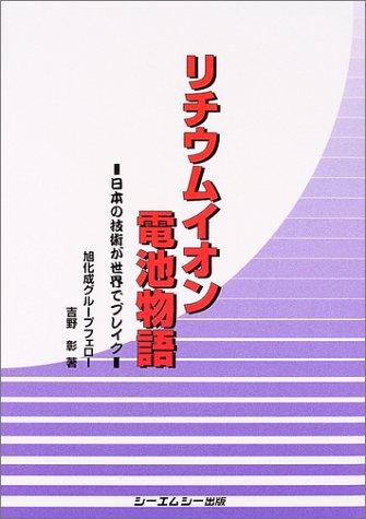 リチウムイオン電池物語―日本の技術が世界でブレイク (CMC books)