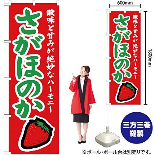 のぼり旗 さがほのか JA-377(三巻縫製 補強済み)(宅配便)