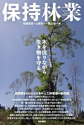 保持林業—木を伐りながら生き物を守る