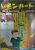 BARレモン・ハート 夜長に楽しむシングルモルト (アクションコミックス 5Coinsアクションオリジナル)