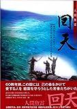 【書籍】人間魚雷「回天」