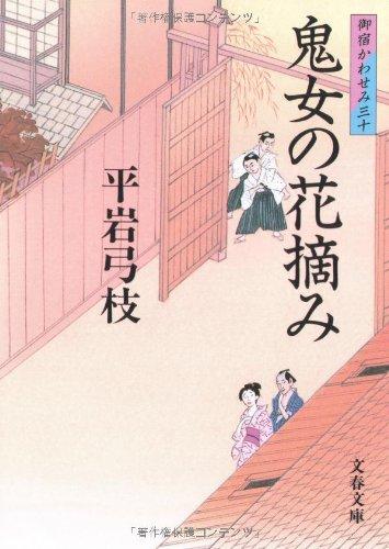 御宿かわせみ (30) 鬼女の花摘み (文春文庫)の詳細を見る