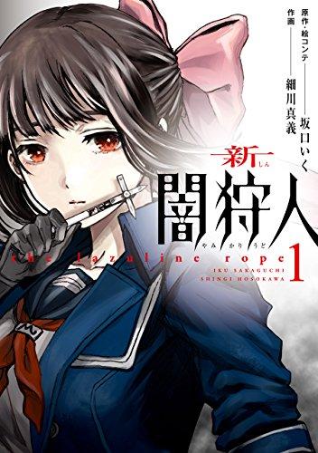 新闇狩人 1巻 (デジタル版ビッグガンガンコミックス)