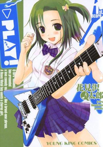 PLAY(1) (ヤングキングコミックス)