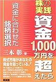 株の実践「資金1,000万円を超えたら」―資金に合わせた銘柄選択 (同友館投資クラブ)