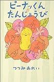 ピーナッくんのたんじょうび (世界の絵本コレクション)