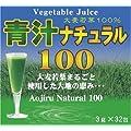 ユウキ製薬 青汁ナチュラル100 16-32日分 3g×32包