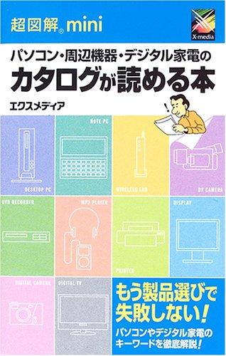 パソコン・周辺機器・デジタル家電のカタログが読める本 (超図解miniシリーズ)の詳細を見る