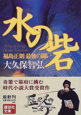 水の砦―福島正則最後の闘い (講談社文庫)