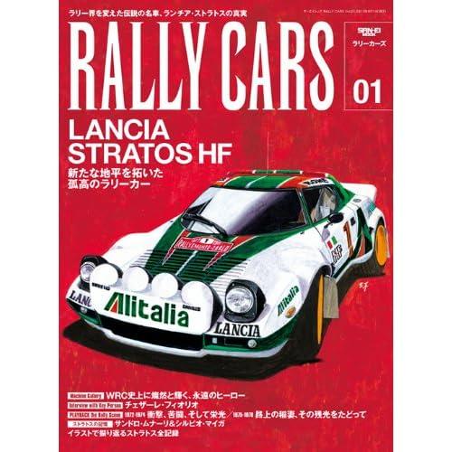 RALLY CARS Vol.01 LANCIA STRATOS HF