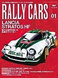 RALLY CARS - ラリーカーズ - Vol.1 LANCIA STRATOS HF (サンエイムック)