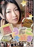うんこ大好き【TAN-418】【DVD】