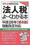 ポケット図解 最新法人税がよ~くわかる本 平成28年税制改正対応[第8版]