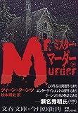 ミスター・マーダー〈下〉 (文春文庫)