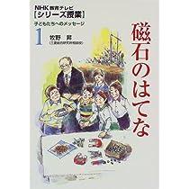 磁石のはてな (NHK教育テレビ「シリーズ授業」―子どもたちへのメッセージ)