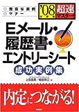超速マスター!Eメール・履歴書・エントリーシート成功実例集 ('08年度版)