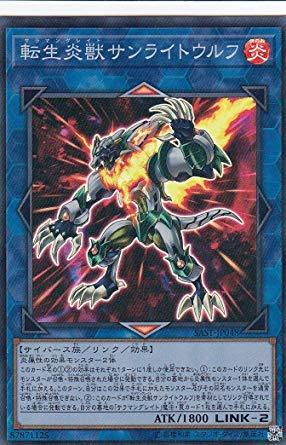 遊戯王 SAST-JP048 転生炎獣サンライトウルフ (日本語版 スーパーレア) SAVAGE STRIKE サベージ・ストライク