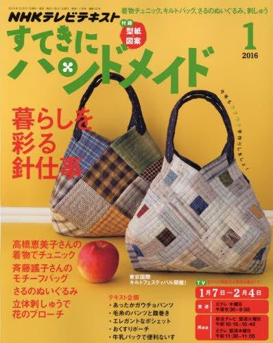 NHK すてきにハンドメイド 2016年 01 月号 [雑誌]の詳細を見る