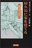 屋久島に家を建てる―廃材活用の家造り
