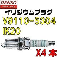 デンソー イリジウムパワープラグ 品番 V9110-5304 IK20x4本セット★4X-2453