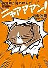 鴻池剛と猫のぽんたニャアアアン! ~3巻 (鴻池剛)